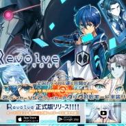 ysy、新作スマホ向けTCGアプリ『Revolve -リボルヴ-』の正式サービスを開始 新ゲームモード「タッグモード」も今夏に実装予定