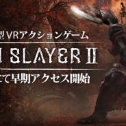 コロプラ、体感VRACTゲーム『TITAN SLAYER Ⅱ』をSteamでリリース 巨大ボスとの手に汗握る死闘を再び