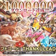 YOOZOO GAMES、『レッド:プライドオブエデン』100万DL達成を記念してダイヤ募集券×10がもらえるギフトコードを配布!