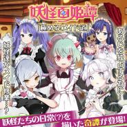 マイネットゲームス、『妖怪百姫たん!』新イベント「極めろ!メイド道」を開催! 「めいど・清姫」が登場