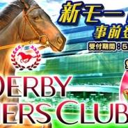 セガゲームス、『ダービーオーナーズクラブ』に新機能ファストモード「サクサクレース」が5月25日より登場 本日より事前登録キャンペーンを開始