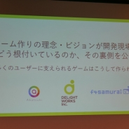 【セミナー】ディライトワークスがアカツキ、f4samuraiとの3社合同セミナーを開催 ゲーム開発の理念・ビジョンがもたらすアウトプットとは
