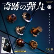 """ブシロードクリエイティブ、 オリジナルカプセルトイブランド『TAMA-KYU』より""""貫通しなかった弾丸""""を再現した「奇跡の弾丸」を発売"""
