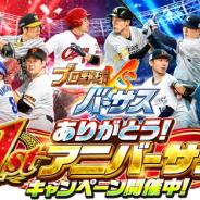 コロプラ、『プロ野球バーサス』で「ありがとう! 1stアニバーサリーキャンペーン」を開催 「日本生命セ・パ交流戦」開幕を記念したキャンペーンも