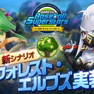 GAMEVIL、『ベースボールスーパースターズ』で新シナリオ「フォレスト・エルブズ」を実装!