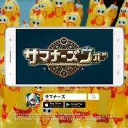 COM2US JAPAN、『サマナーズウォー』の新TVCM「チキン人形篇」「キャラクター紹介篇」「終わらない戦い篇」を全国で本日より順次放映開始
