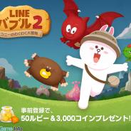 LINE、『LINE バブル2』の事前登録者数が累計100万人を突破!…事前登録開始から11日目で達成、「LINE GAME」史上最速・最大のペース