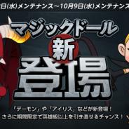 NCジャパン、『リネージュM』で新マジックドール登場記念「カード引き直しCP」を実施!!