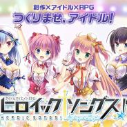 フロンティアワークス、新作『ヒロイックソングス!』の事前登録を開始 創作×アイドル×RPGがコンセプトのPCブラウザゲーム