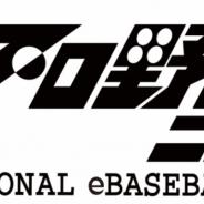 フジテレビ、『eプロ野球ニュース』を11月4日より放送