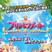 エムゲームジャパン、スマホ版『プリンセスメーカー』の事前登録を開始 育成シミュレーションゲームの先駆け的存在がスマホゲームに登場