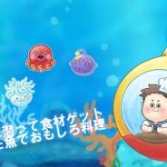サクセス、『定番ゲーム集! パズル・将棋・囲碁forスゴ得』に新たに『ぐるめダイバー』を追加 獲った魚でおもしろ料理をしよう