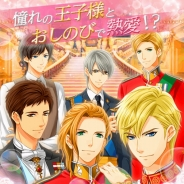 OKKO、恋愛ゲーム『おしのび王子と真夜中のキス』iOS版を配信開始!8月には攻略王子キャラを追加予定