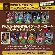 セガ・インタラクティブ、アーケードカードゲーム『WORLD CLUB Champion Football』の選手カードをプレゼントするキャンペーンを開催中!