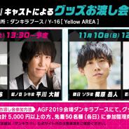 KONAMI、「AGF2019」『ダンキラ!!!』ブースで開催されるお渡し会に榎木淳弥さん、平川大輔さん、梶原岳人さん、永塚拓馬さんが参加決定!