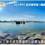 特殊なカメラは不要!360度写真を撮ってみよう 「パノラマ(全天球写真撮影)セミナー」が東京(中野)で開催
