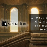 スクエニ、『ニーア リィンカーネーション』公式生放送#2を3月17日20時より実施 原由実さんと開発スタッフが最新情報をお届け!
