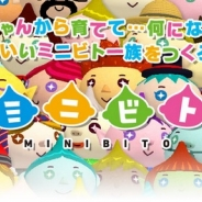 DeNA、新感覚育成ゲーム『ミニビト』の提供決定! 「Mobage」で事前登録の受付開始!