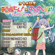 マイネットゲームス、『妖怪百姫たん!』で11月20日よりアニメ「のんのんびより りぴーと」とのコラボイベントを開催