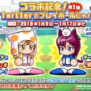 KONAMIとポノス、『実況パワフルプロ野球』×『にゃんこ大戦争』コラボを開催! 公式Twitterがお互いのゲームをプレイ 条件達成でプレゼント