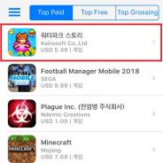 カイロソフト『常夏プールパレス』が韓国App Store有料ランキングで首位獲得!