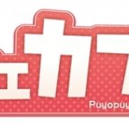 """セガゲームス、『ぷよぷよ!!クエスト』のキャラクターをモチーフにしたコンセプトカフェ""""ぷよクエカフェ""""を開催"""