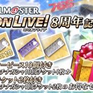 バンナム、『ミリシタ』にて「アイドルマスター ミリオンライブ! 8周年記念セット」が登場!