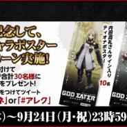 バンナム、『GOD EATER RESONANT OPS』で400万DL突破 記念ログインボーナスや★5確定ガシャを開催