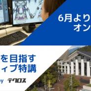 テクロス、京都芸術大学でクリエイターを目指す学生のための寄付講座をオンラインにて実施