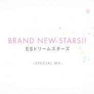 Happy Elements、『あんスタ』アイドル初の全員歌唱となる『BRAND NEW STARS!!』の特別映像を公開!