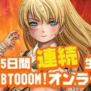アソビモ、「BTOOOM!オンライン」の生放送を「ビーモチャンネル」で特別配信…3月27日より5日間連続で
