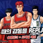 DeNAと東映アニメ、韓国版『スラムダンク』が順調な立ち上がり App StoreセールスランキングでTOP10入り、Google PlayでもTOP20に