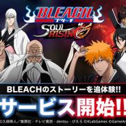 崑崙とKLab、3DアクションMMORPG『BLEACH Soul Rising』の正式サービスを開始! 配信記念イベント&Twitterキャンペーンを同時開催!