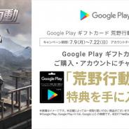 GoogleとNetEase、『荒野行動』×Google Playギフトカードキャンペーンを開催中! 購入金額に応じてゲーム内特典をプレゼント
