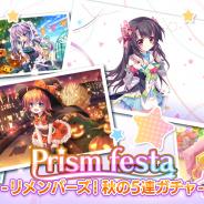 『Re:ステージ!プリズムステップ』で「Prism festa-リメンバーズ!秋の5連ガチャ-」を開催! 新曲が先行プレイできる「第36回ハイスコアチャレンジ」も