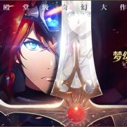 zlongame、伝説のSRPG『ラングリッサー』を中国本土でβサービスを開始…エクストリームからライセンス許諾を受けて提供