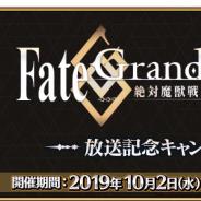 FGO PROJECT、『Fate/Grand Order』で絶対魔獣戦線バビロニアの放送記念CP開催!! ★5期間限定概念礼装をプレゼントなど
