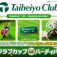 フォワードワークスとドリコム、『みんゴル』と「太平洋クラブ」のコラボが決定 「みんなでゴルフ」冠トーナメント「太平洋クラブカップ」を開催