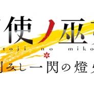 スクエニ、オリジナルTVアニメ「刀使ノ巫女」を題材にしたスマホゲームの正式タイトルが『刀使ノ巫女 刻みし一閃の燈火』に決定!