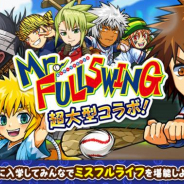 カヤック、『ぼくらの甲子園!ポケット』で『Mr.FULLSWING』とのコラボ実施! ログインで村中由太郎がもらえる