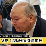 360Channel、最年長プロ棋士 加藤一二三 九段の現役引退となった歴史的瞬間をVR動画で公開