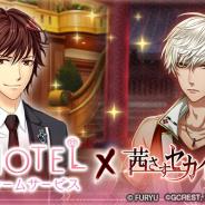 マイネットゲームス、『茜さすセカイでキミと詠う』で『恋愛HOTEL~秘密のルームサービス』とのゲーム間コラボを実施!