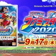 バンナム、スイッチ向け『プロ野球 ファミスタ 2020』のシステム情報PVを公開! 23チーム900人以上の選手が参戦!