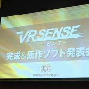 コーエーテクモ、「VR SENSE」タイトルに『DOAX』、『戦国コースター』などを発表 筐体価格は320万円に(税抜)