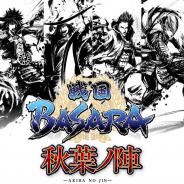 カプコン、イベントショップ『戦国BASARA 秋葉ノ陣』をJR秋葉原駅構内に2月25日から期間限定でオープン!