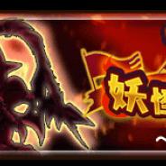 レベルファイブとコーエーテクモゲームス、『妖怪三国志 国盗りウォーズ』で「第4回妖怪大遠征」を開催 Aランク妖怪「おれリュウ」をGET!