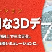 NTT空間情報、高さデータが利用できる3D地図データ「GEOSPACE 3Dソリューション」の提供開始