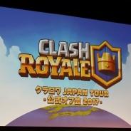 【イベント】Supercell、「クラッシュ・ロワイヤル」初の公式オフ会・東京大会を開催
