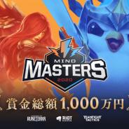 ライアットゲームズ、国内eスポーツ大会「MIND MASTERS 2020」のスケジュール、参加資格などを発表 賞金総額は1,000万円に