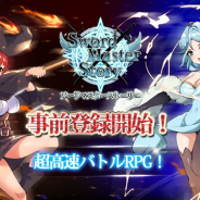 INFRAWARE JAPAN、超高速バトルRPG『ソードマスターストーリー』の事前登録を開始 星5確定チケットなどが貰える事前登録キャンペーンも